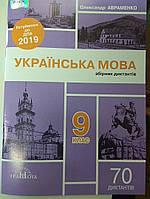 Українська мова 9 клас. Збірник диктантів ДПА 2019.