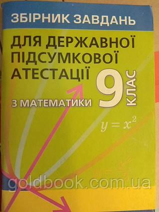 Математика 9 клас ДПА 2019 збірник завдань