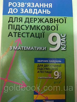 Математика 9 клас ДПА 2019 розв'язання до збірника завдань