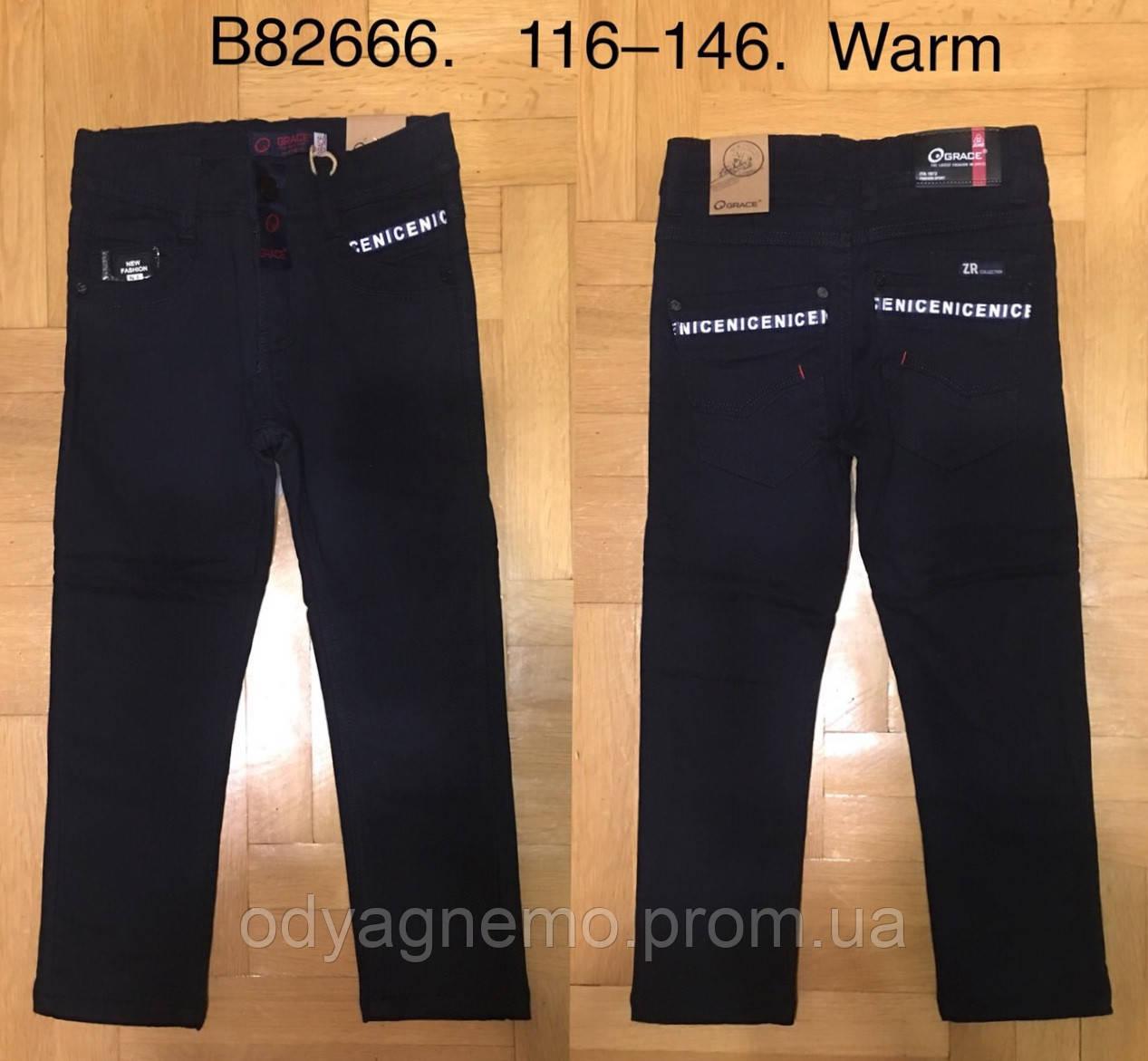 Котоновые брюки на флисе для мальчиков оптом, 116-146 рр.