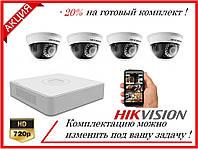 Комплект видеонаблюдения Hikvision для внутренней установки!