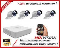 Комплект Видеонаблюдения Hikvision Установи сам! Гарантия !