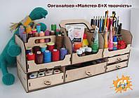 Ящик-органайзер для творчества  «МАЙСТЕР 8+Х ТВОРЧіСТЬ » / органайзер для хобби
