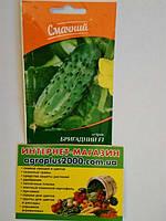 Семена Огурец пчелоопыляемый Бригадный F1, 0,5 грамма Смачний, фото 1