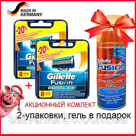 Gillette Fusion Proglide 16 шт. + гель для бритья в подарок, оригинал Германия