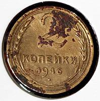 Монета СССР 2 копейки 1946 г.