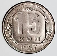 Монета СССР 15 копеек 1957 г.