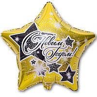 """Звезда из фольги Золото с надписью """"с Новым Годом"""" (18 дюймов 45см)"""