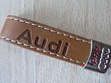Брелок хлястик Audi 110мм 15г кожзам светло коричневый №2 эмблема Ауди автомобильный на авто ключи нецентровк , фото 3