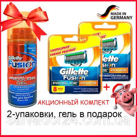 Gillette Fusion Proglide Power 16 шт. + гель для бритья Fusion Proglide gel оригинал Германия
