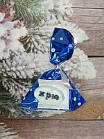 Позитив мыло ручная работа сноска ХРЮ с ПРЕДСКАЗАНИЕМ в подарочном новогоднем мешочке деда Мороза. Вес 30 г.