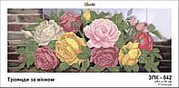 """Схема для вышивки бисером """"Троянди за вікном""""."""