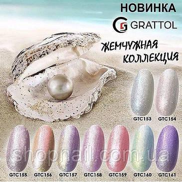 Grattol Gel Polish Milk Pearl №154, 9ml, фото 2