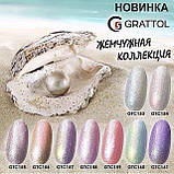 Grattol Gel Polish Coral Pearl №159, 9ml, фото 2