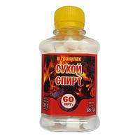Сухой спирт в гранулах, упаковка 60шт, 210минут горения