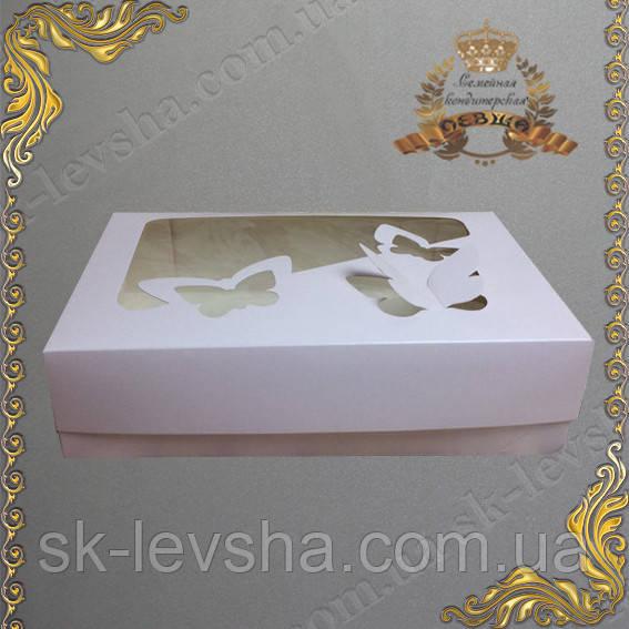 Коробка 250*170*60 Пудра для эклеров, зефира (Бабочки)