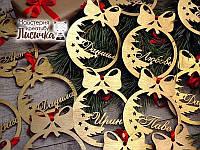 Іменні новорічні прикраси