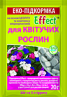 Эко подкормка Effect для цветущих растений на основе цеолита с микроэлементами 20 г на 5 литров грунта