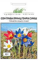 Насіння Сон-трава Принц Генріх суміш /0,1 г/, фото 1