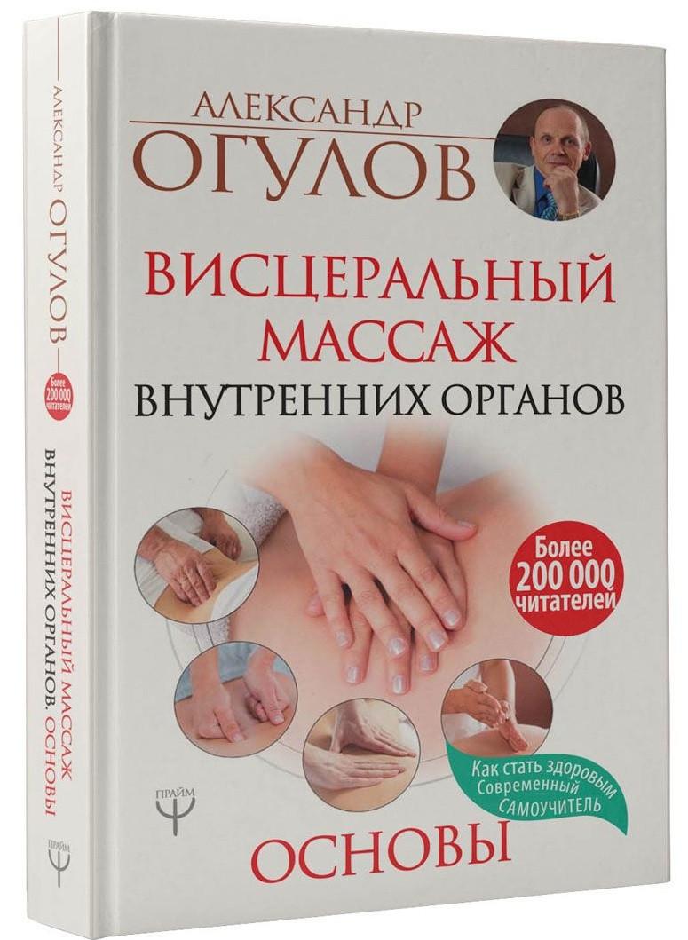 Висцеральный Массаж внутренних органов. Огулов Александр.
