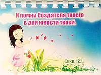 """Блокнот № 26 формат А6 - 48 л. """"И помни Создателя твоего в дни юности твоей"""" (рисованная девочка), фото 1"""
