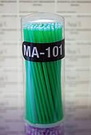Микробраши - (зеленые) тонкие. Туб. 100шт.