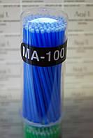 Микробраши - (синие) средние. Туб. 100шт.