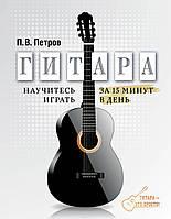 Гитара. Научитесь играть за 15 минут в день. Петров П.