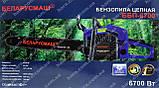 Бензопила Беларусмаш ББП-6700 (в металле, 6.7 Квт), фото 2