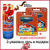 Gillette Fusion 16 шт. + гель для бритья Fusion Proglide gel оригинал Германия