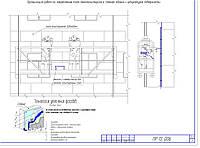 ППР Утепление, отделка фасадов зданий с самоходной строительной люльки, с инвентарных лесов