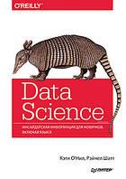 Data Science. Інсайдерська інформація для новачків. Включаючи мову R Про Ніл К., Шатт Р.