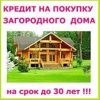 Кредит на покупку дома на срок до 30 лет!