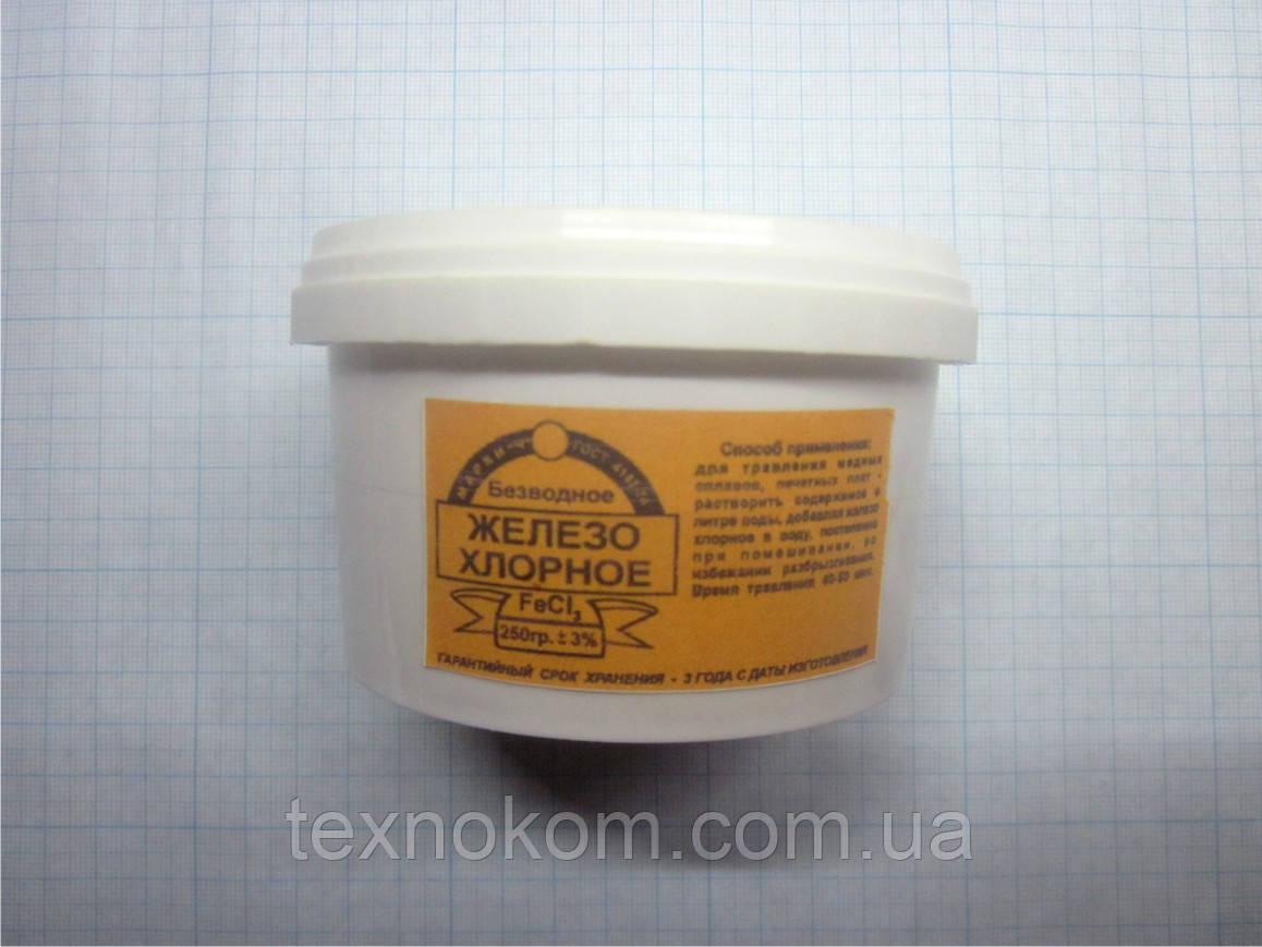Хлорное Железо, безводное FeCl3, 250 грамм