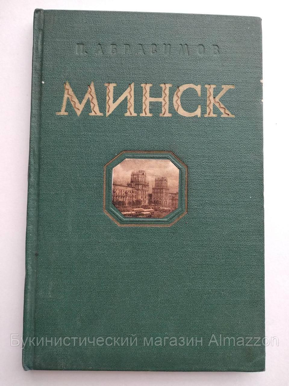 Минск П.Абрасимов 1956 год Историко-экономический очерк