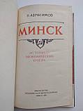 Минск П.Абрасимов 1956 год Историко-экономический очерк, фото 2