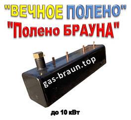 «Полено Брауна» - вечное полено для твердотопливных котлов до 10 кВт