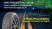 Новая шина Premiori Vimero-Van