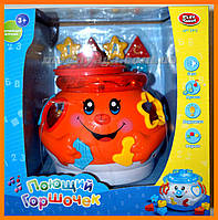 Развивающие игрушки для детей | Поющий горшочек