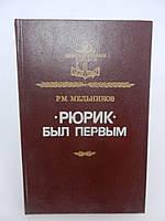 Мельников Р.М. «Рюрик» был первым (б/у).