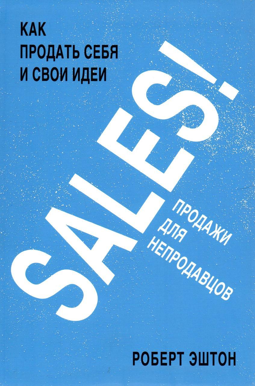 Sales! Продажу не для продавців. Роберт Ештон