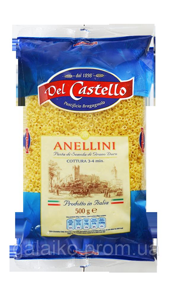 "№ 20 ""Кольца маленькие"" макароны ""Del Castello"" 500г"