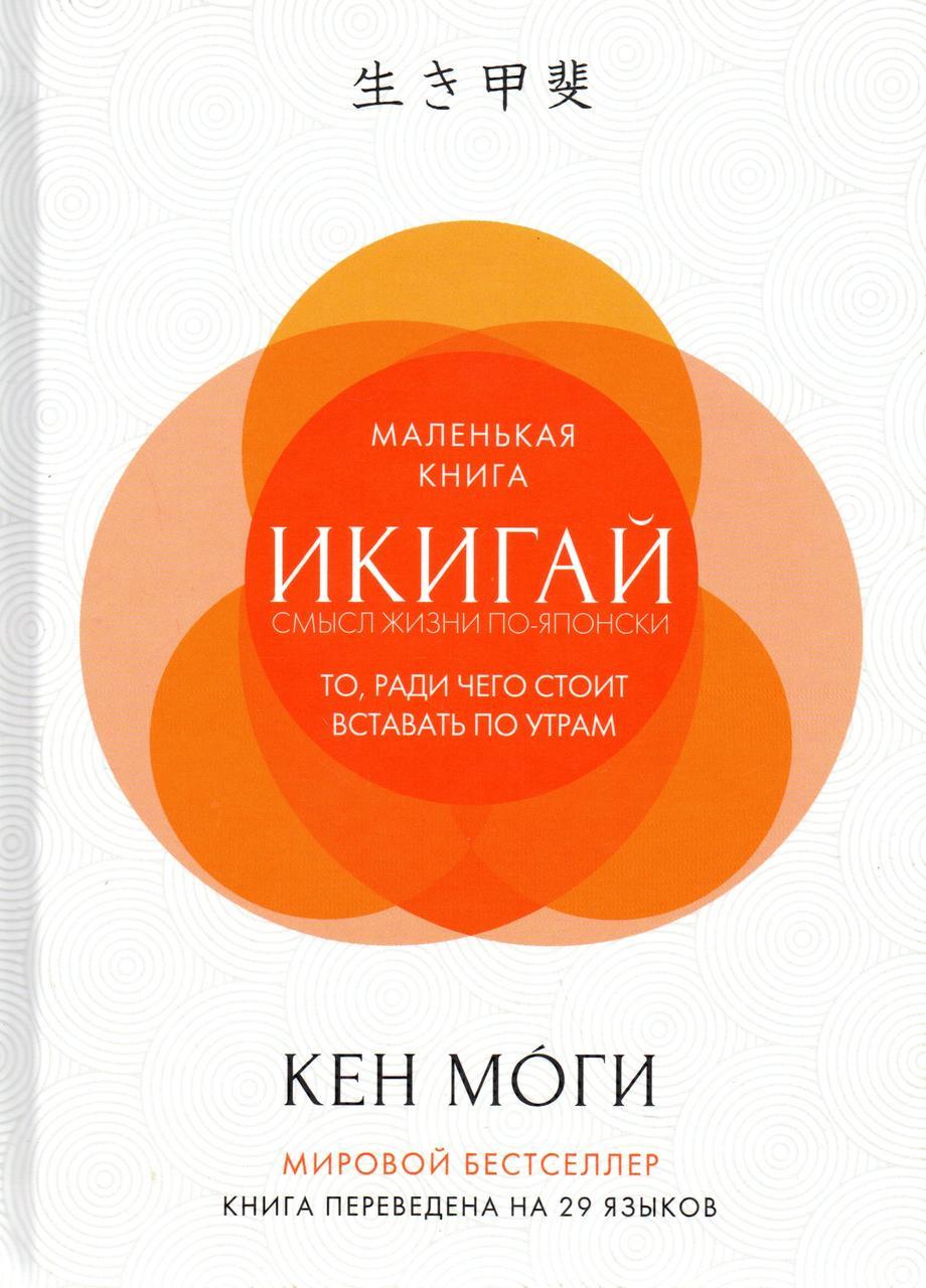 Икигай. Смысл жизни по-японски. То ради чего стоит вставать по утрам. Кен Моги