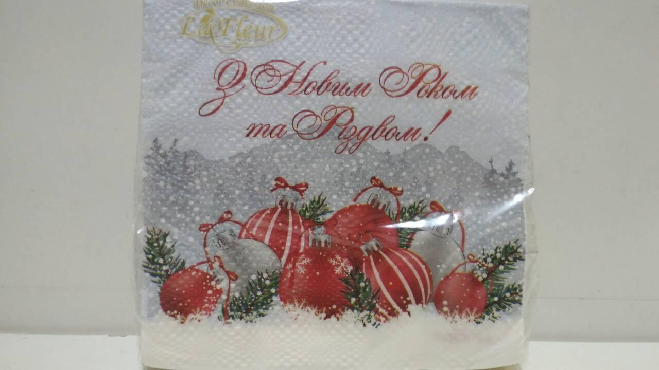 Салфетка (ЗЗхЗЗ, 20шт)  La FleurНГ Игрушки в снегу(312) (1 пач)