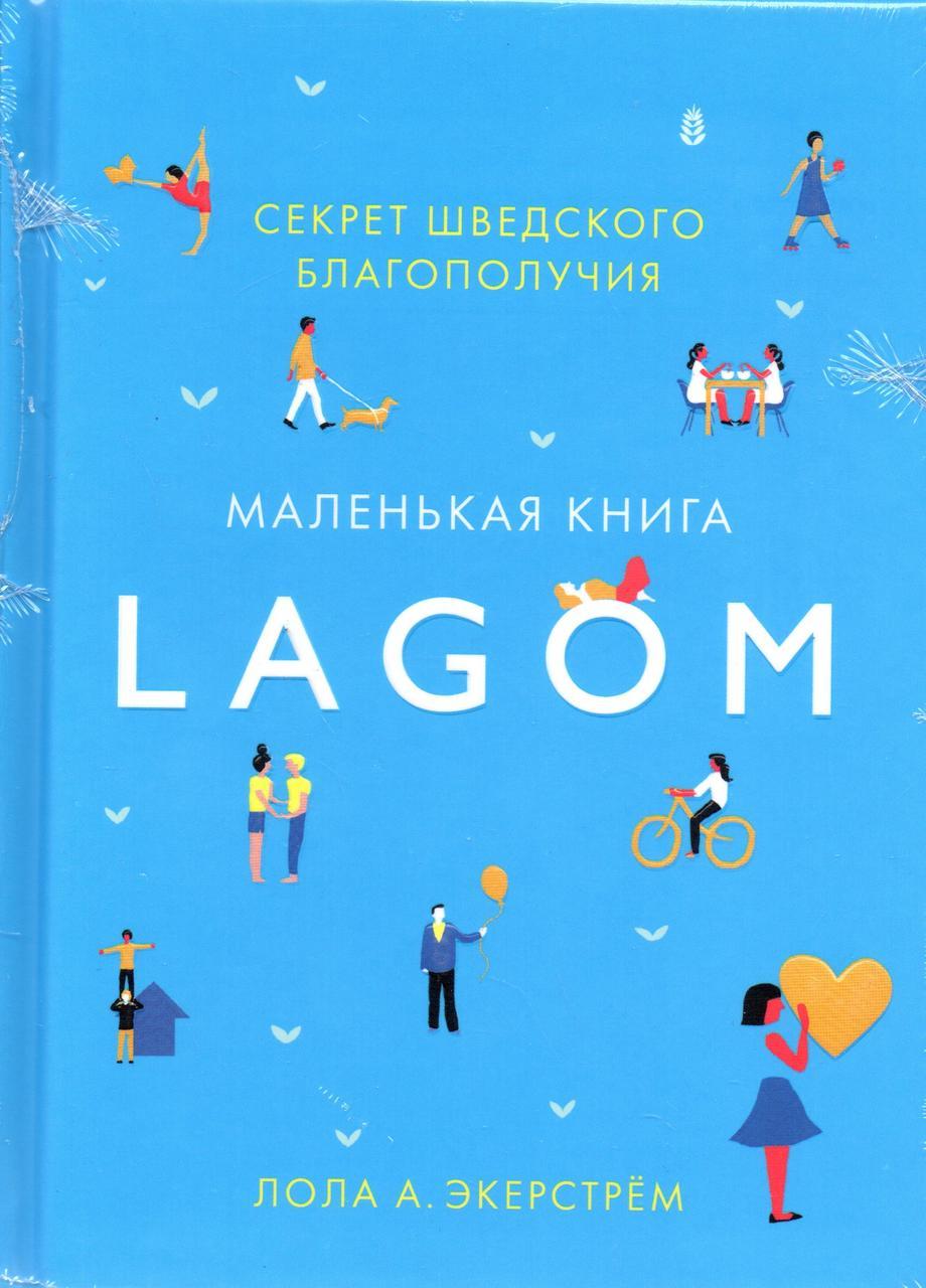 Lagom. Секрет шведського щастя. Лола А. Экерстрем