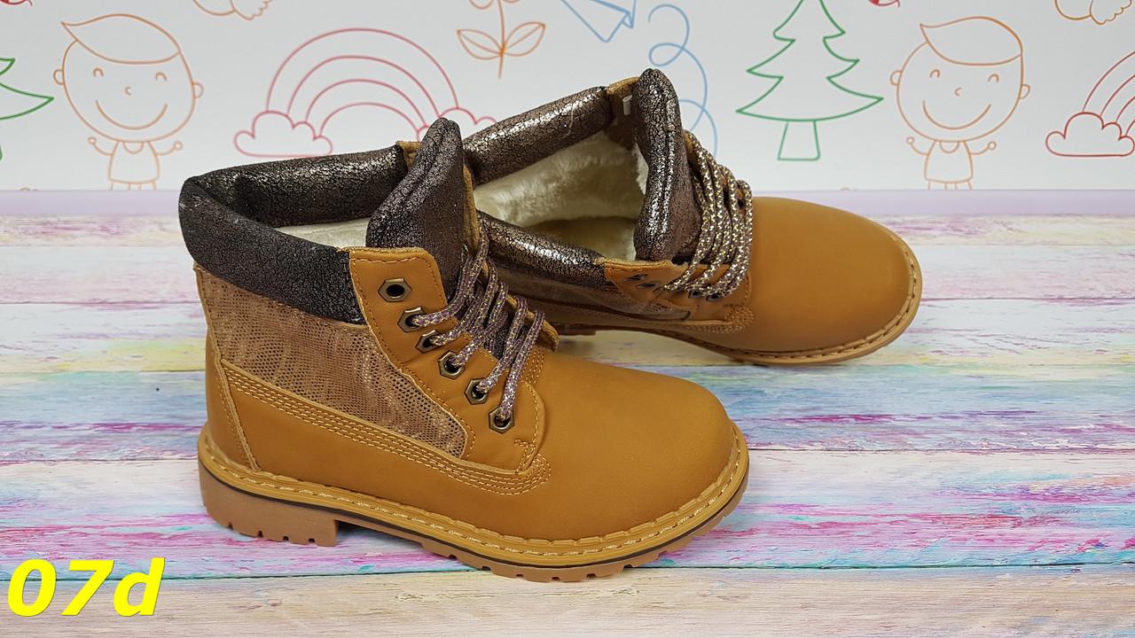 Подростковые ботинки тимбер зимние коричневые с серебристыми вставками, ... 3bc69d16c79