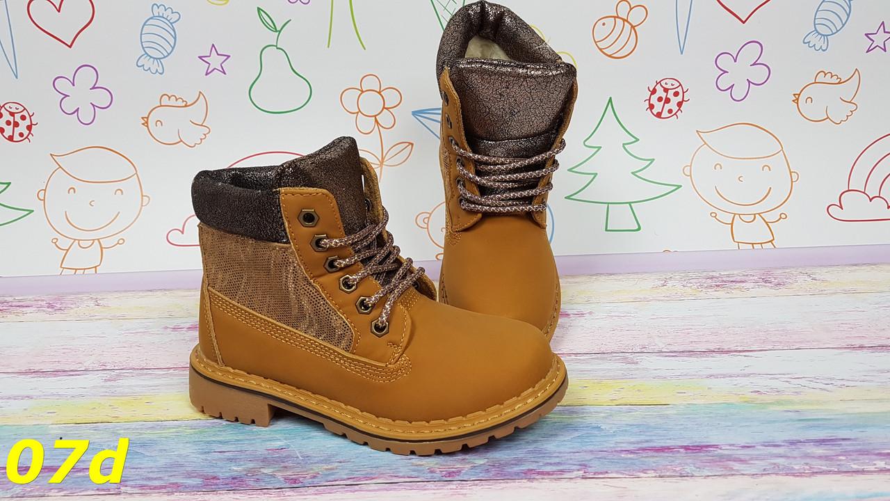 ... Подростковые ботинки тимбер зимние коричневые с серебристыми вставками,  ... 4ea79f528c4