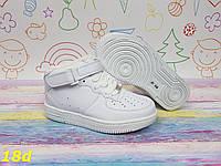 Детские кроссовки высокие форсы белые