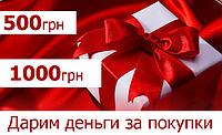 Дарим 1000 грн на первую покопку!