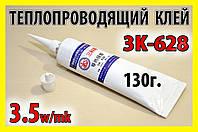 Теплопроводящий клей 3K-628 100ml 130г. термоклей теплороводный термопрокладка термопаста